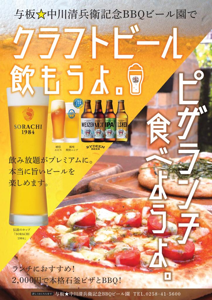 2校_与板ビール園_6月チラシ-001