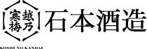 bnr_ishimotoshuzou6