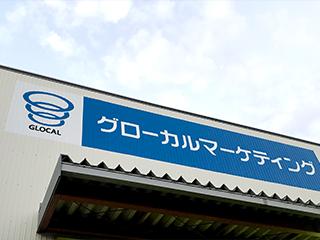 nagaoka_office