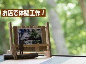 re20190725_【株式会社大滝工務店様】サポート店画像01