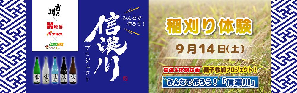 ページヘッダー2:信濃川PJ稲刈り