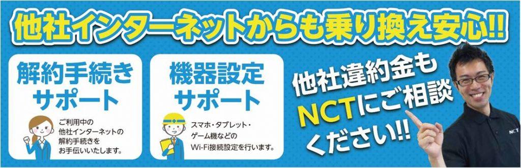 NCT様4