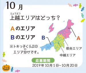 2019-10-24
