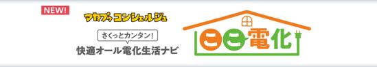 東北電力長岡営業所様5