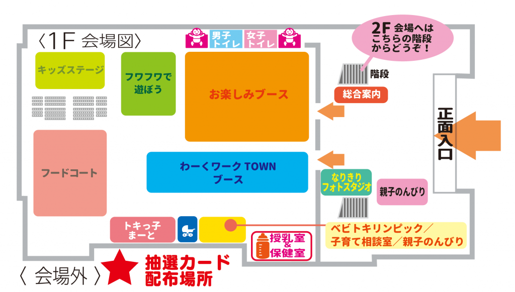 2019長岡1F会場図