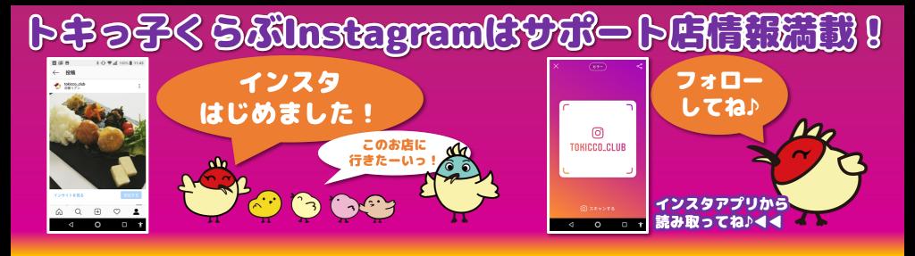 トキっ子くらぶSNSお知らせ:Instagram