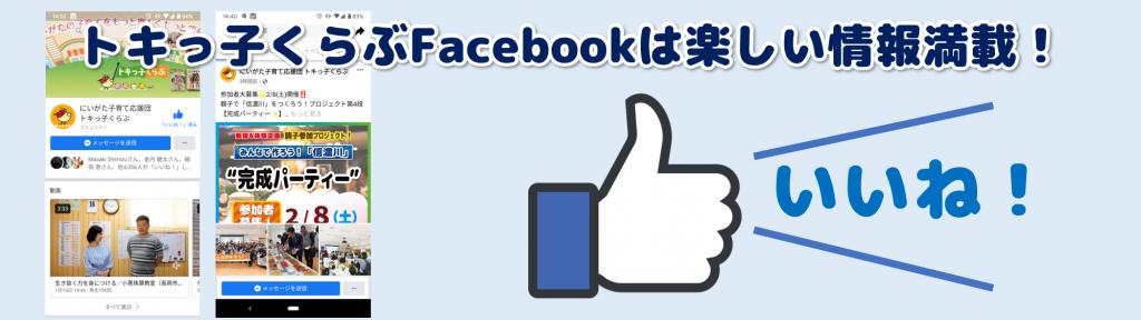 トキっ子くらぶSNSお知らせ:Facebook
