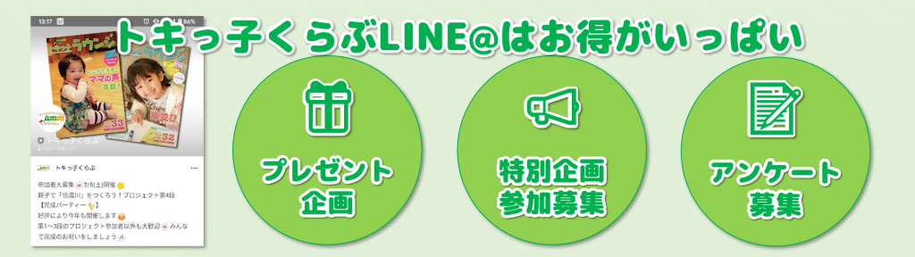 トキっ子くらぶSNSお知らせ:LINE@
