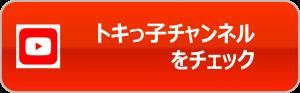 20191226【トキっ子くらぶ】YouTubeボタン