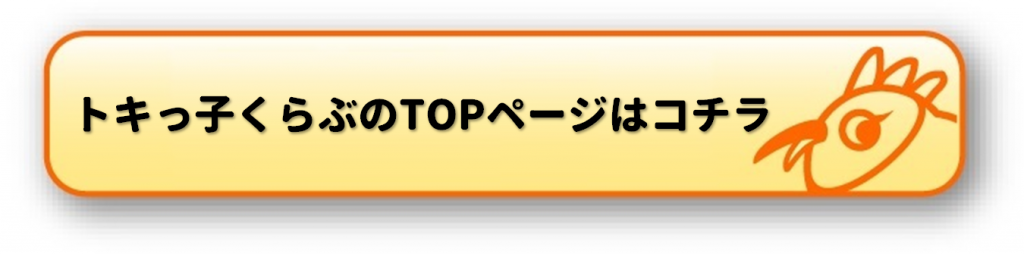 TOPボタン