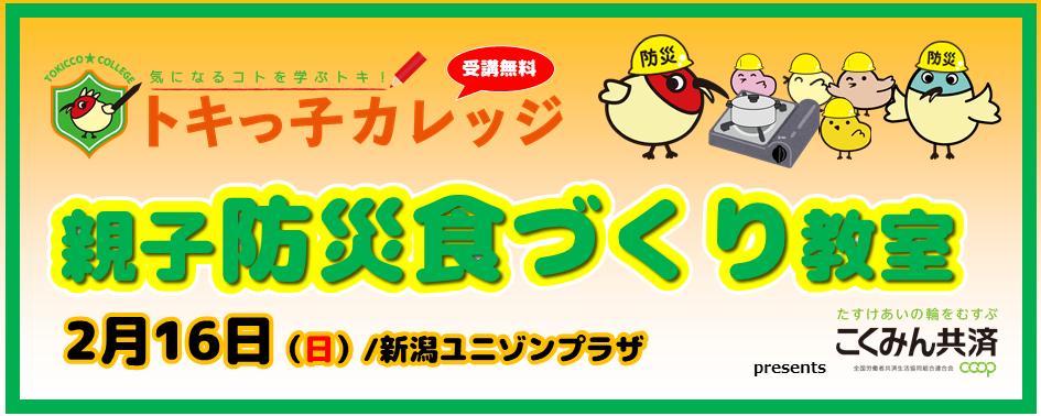 20200216【こくみん共済様】ヘッダー(トキカレ:親子防災食づくり教室)