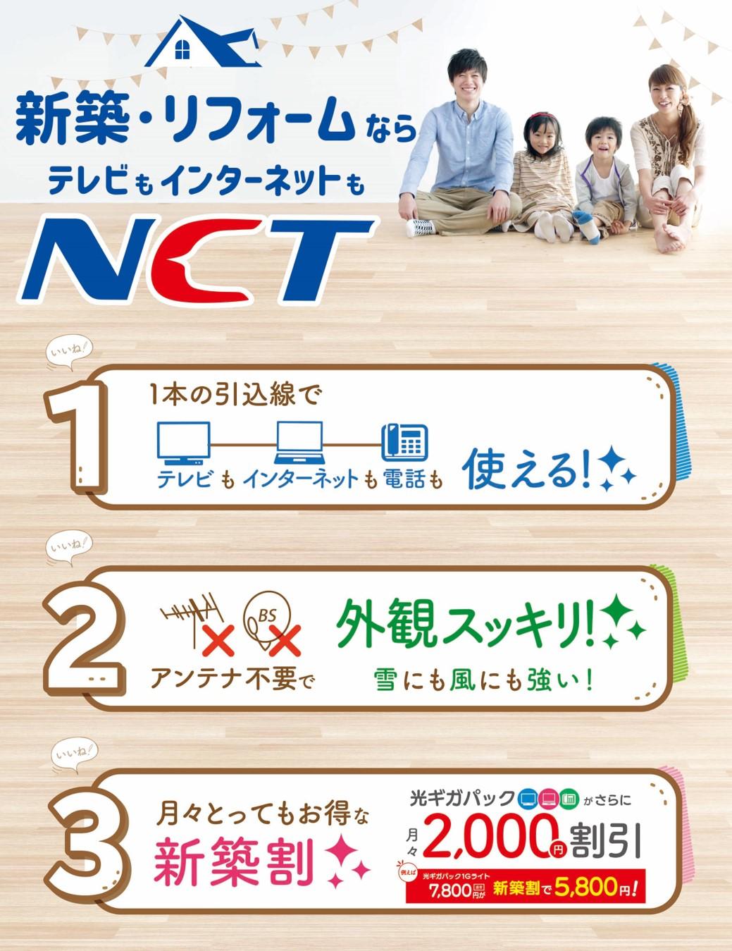 NCT様1