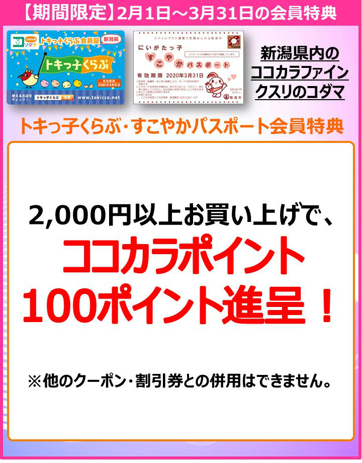 POP:A4_ココカラファイン様:200201_0331