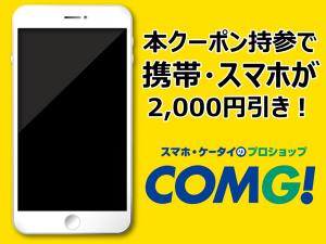 仮:【コング様】更新封入クーポン2019イメージ画像