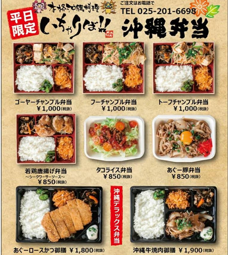 トキっ子くらぶテイクアウト特集の写真です(本格沖縄料理 いちゃりば!!)