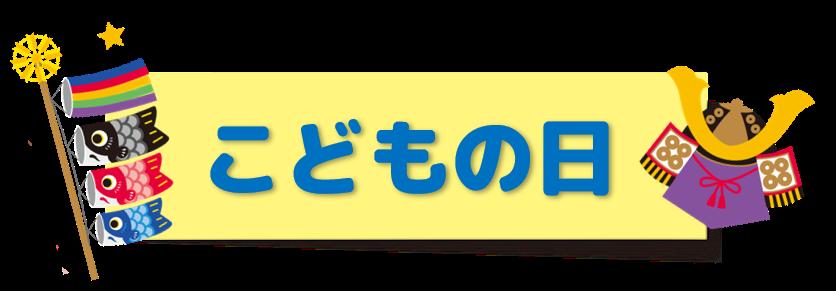 kodomonohi