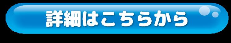 セントラルフィットネスクラブNEXT21ボタン3