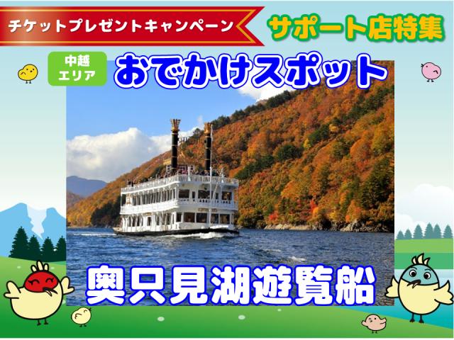 チケットプレゼントキャンペーン奥只見遊覧船