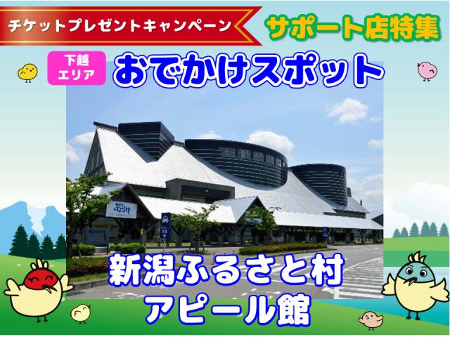 チケットプレゼントキャンペーン新潟ふるさと村アピール館