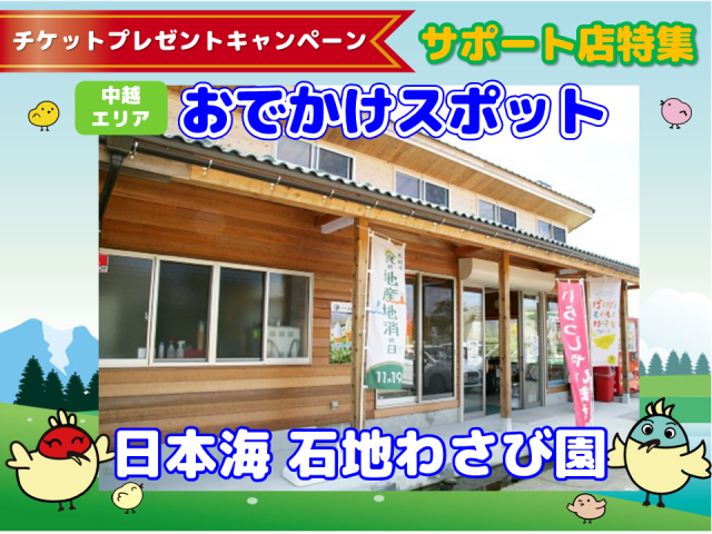 チケットプレゼントキャンペーン日本海石地わさび園