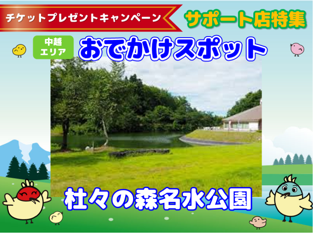 チケットプレゼントキャンペーン杜々の森名水公園