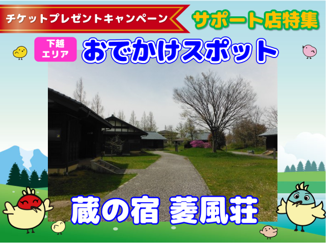 チケットプレゼントキャンペーン蔵の宿菱風荘