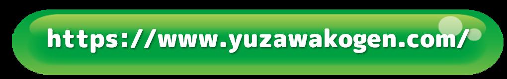 トキっ子メルマガ湯沢高原ボタン