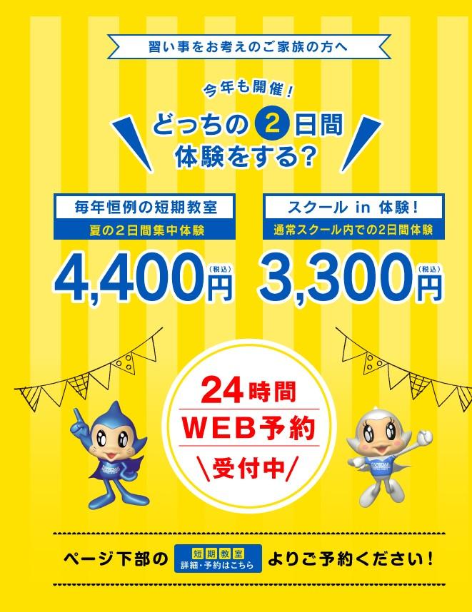 トキっ子メルマガ2セントラルフィットネスクラブNEXT21