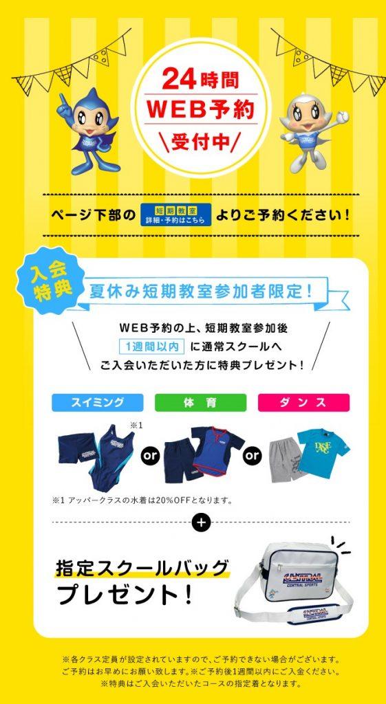 トキっ子メルマガ3セントラルフィットネスクラブNEXT21