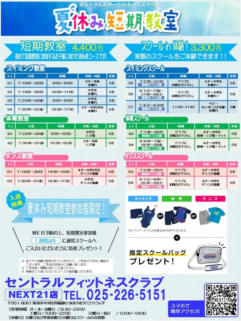 トキっ子メルマガ4セントラルフィットネスクラブNEXT21