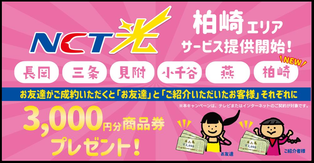 トキっ子メルマガNCT3