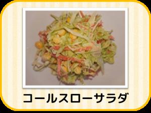 免疫力アップレシピコールスローサラダ