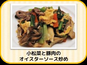 免疫力アップレシピ小松菜と豚肉のオイスターソース炒め