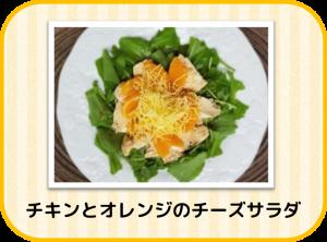 食くーる免疫力アップレシピチキンとオレンジのチーズサラダ