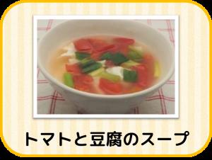 食くーる免疫力アップレシピトマトと豆腐のスープ