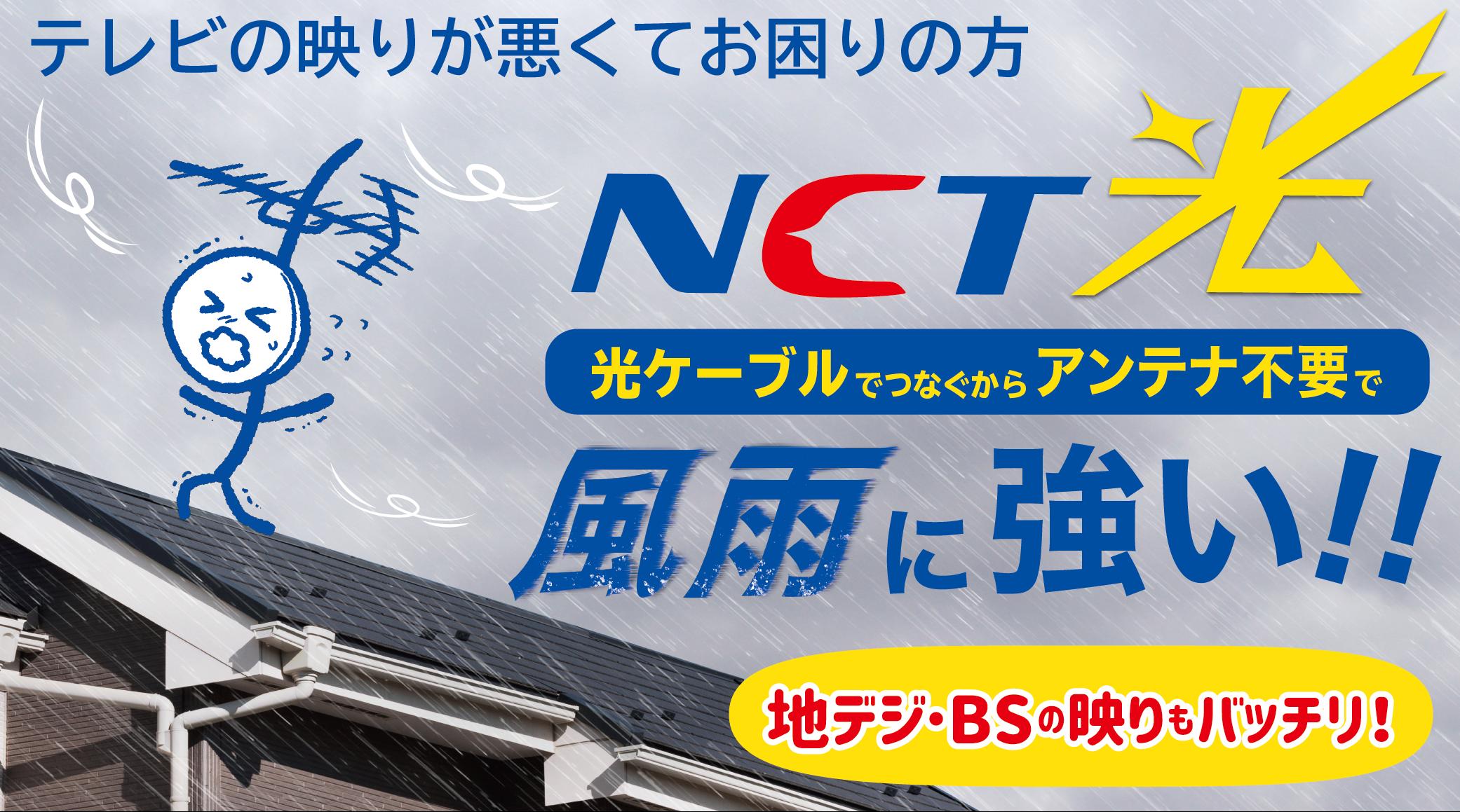 200601~NCT様