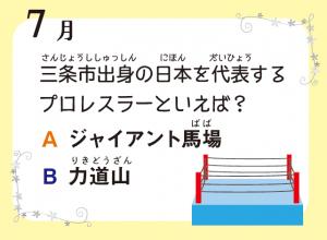 7月知ってる新潟問題vol38