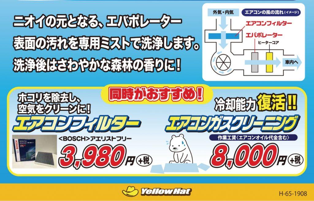 エアコン洗浄作業:販促POP