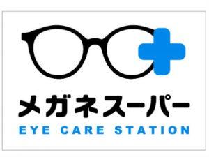 トキっ子サポート店メガネスーパーロゴ
