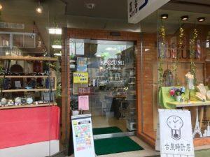 トキっ子サポート店古泉時計眼鏡店3