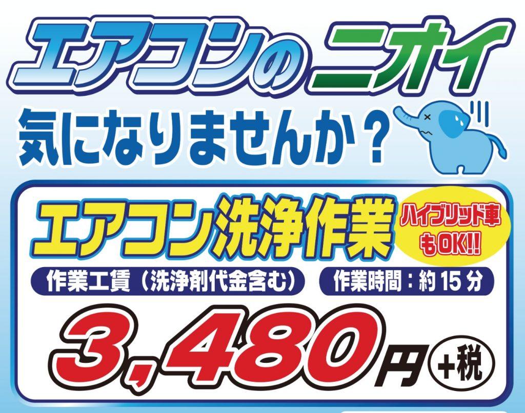 トキっ子メルマガイエローハットエアコン洗浄作業:販促POP
