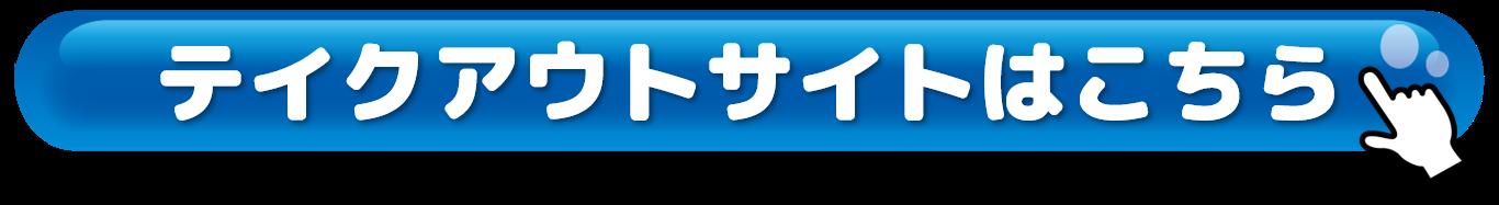 トキっ子メルマガ:いちゃりばボタン