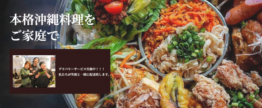 トキっ子メルマガ:本格沖縄料理いちゃりば4