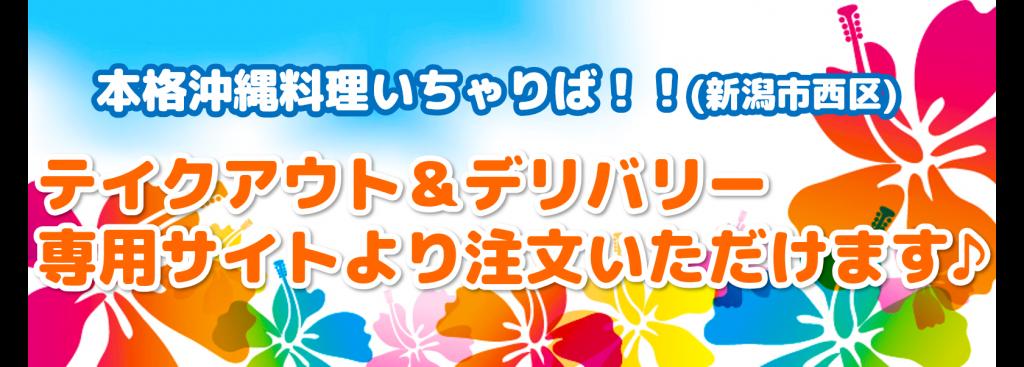 本格沖縄料理いちゃりば!!(新潟市西区) テイクアウト&デリバリー 専用サイトより注文いただけます(*^^*)