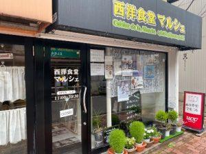 20200727_【西洋食堂マルシェ様】外観