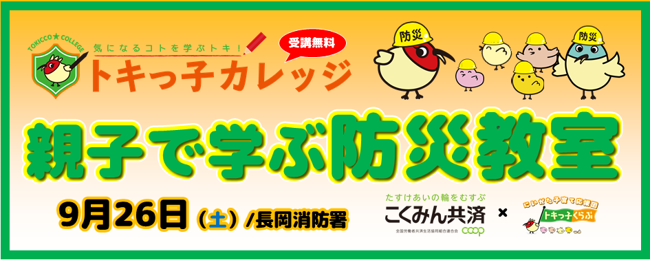 20200926【こくみん共済様】pc-header:防災教室