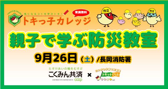 20200926【こくみん共済様】sp-header:防災教室