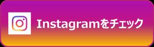 Instagramボタン-300x93