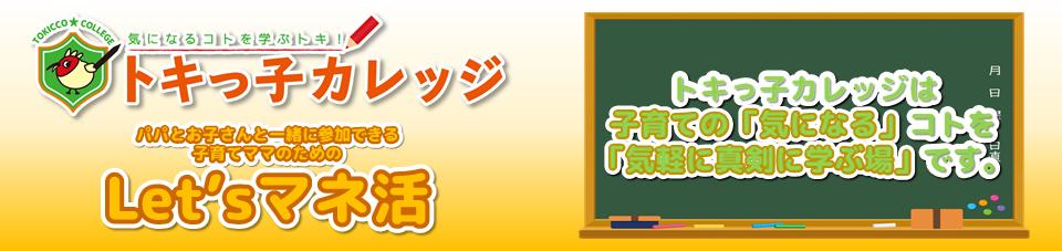 header(pc):トキカレマネ活