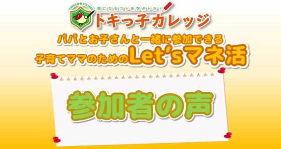 header(sp):トキカレマネ活参加者の声